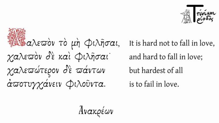 """What do you love?"" (Spoken Ancient Greek, Part 9)"